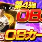 劇的采配!プロ野球リバーサル お知らせ - 新たなガチャ&パッケージ登場!