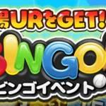 劇的采配!プロ野球リバーサル お知らせ - Bingoイベント開催!