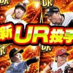 劇的采配!プロ野球リバーサル お知らせ - 新URカードが追加登場!