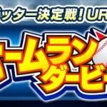 劇的采配!プロ野球リバーサル お知らせ - イベント「ホームランダービー」開催!