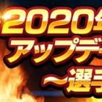 劇的采配!プロ野球リバーサル お知らせ - 劇プロ2020シーズン主要アップデートまとめ
