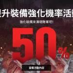 TALION 血裔征戰 最新活動快訊 - 【慶祝合併伺服器】限時強化機率大提升!