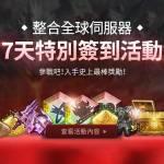 TALION 血裔征戰 最新活動快訊 - 【慶祝合併伺服器】7天登入特別活動