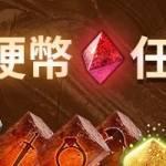 TALION 血裔征戰 - 6/4 Boss硬幣任務活動
