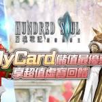 Hundred Soul (TWN) - 最強MyCard 回饋!婚紗、復刻通通送!